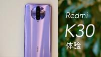 搞机零距离:Redmi K30体验 目前最高的120Hz手机屏幕刷新率