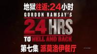 地狱往返24小时第一季第七集 派莫洛伊餐厅 #YYY字译组#