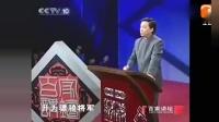 《百家讲坛》易中天: 揭秘历史上真正的诸葛亮, 他才是玩弄权术的高手!
