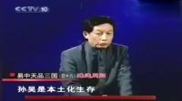 百家讲坛:刘备建立蜀国是必然还是偶然?