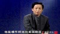百家讲坛:孙权和张昭的故事告诉我们,做人要摆正位置!