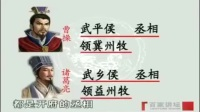 百家讲坛:易中天:诸葛亮和曹操的官衔有得一比,只是有一点不同!