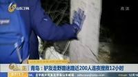 青岛:驴友走野路迷路近200人连夜搜救12小时