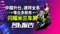 中国升仕、速珂全系新车闪耀米兰车展 - 照摩镜