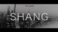 Cee×Keyso《上(SHANG)2019》吹响上海Rapper集结号!