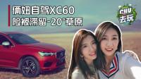 《CHU去玩》:俩妞自驾XC60,却险被滞留-20°C草原