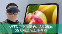 OPPO屏下摄像头、AR Glass、5G CPE现场上手体验