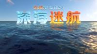 天铭 深海迷航 01 美丽水世界 等你来探索
