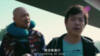 黄渤本不想跟徐峥旅游,听到前妻给自己的语音留言,马上转头答应跟徐峥走