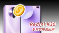Redmi K30系列发布会回顾:5G双模手机,售价不到2000元!