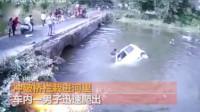 一家五口驾车失控栽进河里 家长立刻爬出先把孩子往桥上扔