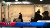 广东新闻频道特约播出之珠海市艺源景观设计