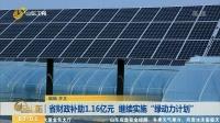 """省财政补助1.16亿元 继续实施""""绿动力计划"""""""