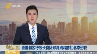 香港特区行政长官林郑月娥将前往北京述职