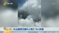 中国驻新西兰使馆证实 两名中国公民在火山喷发中受伤