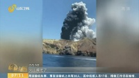 怀特岛火山喷发惊险瞬间