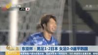 东亚杯:男足1-2日本 女足0-0逼平韩国