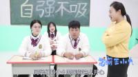 学霸王小九校园剧:老师问最厉害的四位神人是谁?学生的回答太逗了,一个比一个有才