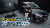 10万块出头的国产SUV,谈什么设计?