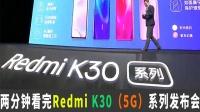 2分钟发布会 | Redmi K30(5G)系列新品发布会 | 1999元起售