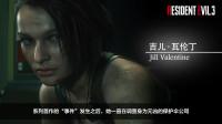 《生化危机3重制版》中文实机演示解说,依旧越肩视角