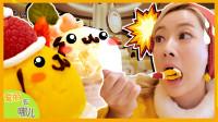 [爱丽去哪儿] 爱丽日本探店!超可爱超梦幻的卡通甜点屋   爱丽去哪儿