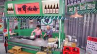 阿爷厨房第四季 第1集(上集)