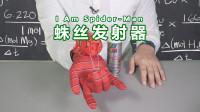沙雕泡沫喷射器玩具,造型竟然是蜘蛛侠的蛛丝发射器!