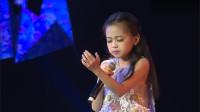 刘德华最有名的一首老歌,竟然被9岁的小姑娘给超越了,童声无敌