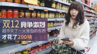 Vlog:双12竞争好激烈啊,超市打折很给力,闪闪买了300多的东西才花了200块