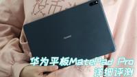 弥补缺点,iPad都不一定能赢它!华为MatePad Pro详细评测