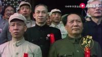 《彩色新中国》,1949年10月1日升旗仪式!