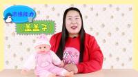 9-13个月宝宝早教,思维能力《盖盖子》,训练宝宝动手能力