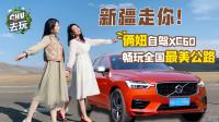 《CHU去玩》:新疆走你!俩妞自驾XC60畅玩全国最美公路