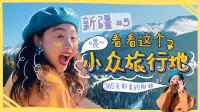 告诉你一个新疆小众旅行地,365天都美的那种!一点不输北海道