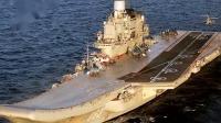 俄罗斯航母发生火灾 2人失踪3人受伤