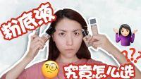 【Zoe】解决你关于底妆的一切疑难杂症 怎么选择一个适合自己的 粉底液
