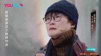 我就是演员:郭晓东用受害者谋利,遭李宇春痛斥,春春演技真棒!