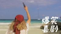 四川方言爆笑:老哥被困绝地孤岛,求救时忘关外挂把别人船打沉了!