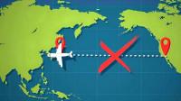 为何飞机不能横跨太平洋,反而要绕远路飞行?看完涨知识了