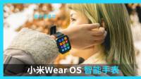 仅仅像Apple Watch就够了吗?小米智能手表【值不值得买第397期】