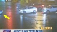 孕妇出租车上羊水破裂 交警警车开道紧急送医