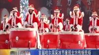 首届哈尔滨采冰节重现北方传统民俗
