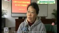上海市生态环境保护督察虹口区工作座谈会举行