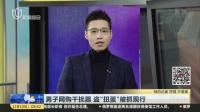 """视频 男子网购干扰器 盗""""扭蛋""""被抓现行"""