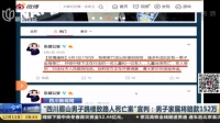 """视频 """"四川眉山男子跳楼致路人死亡案""""宣判: 男子家属将赔款152万"""