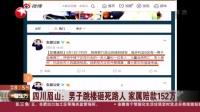视频|四川眉山: 男子跳楼砸死路人 家属赔款152万