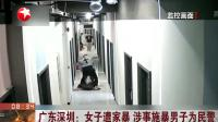 从家里打到楼道!深圳一女子遭多次家暴,涉事施暴男子为民警