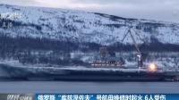 """俄罗斯""""库兹涅佐夫""""号航母维修时起火,过火面积达120平米!"""