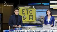 厉害了!交通运输部昨天发布数据,全国ETC客户已计达到1.85亿!